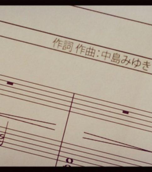 今回の新譜はあの曲。